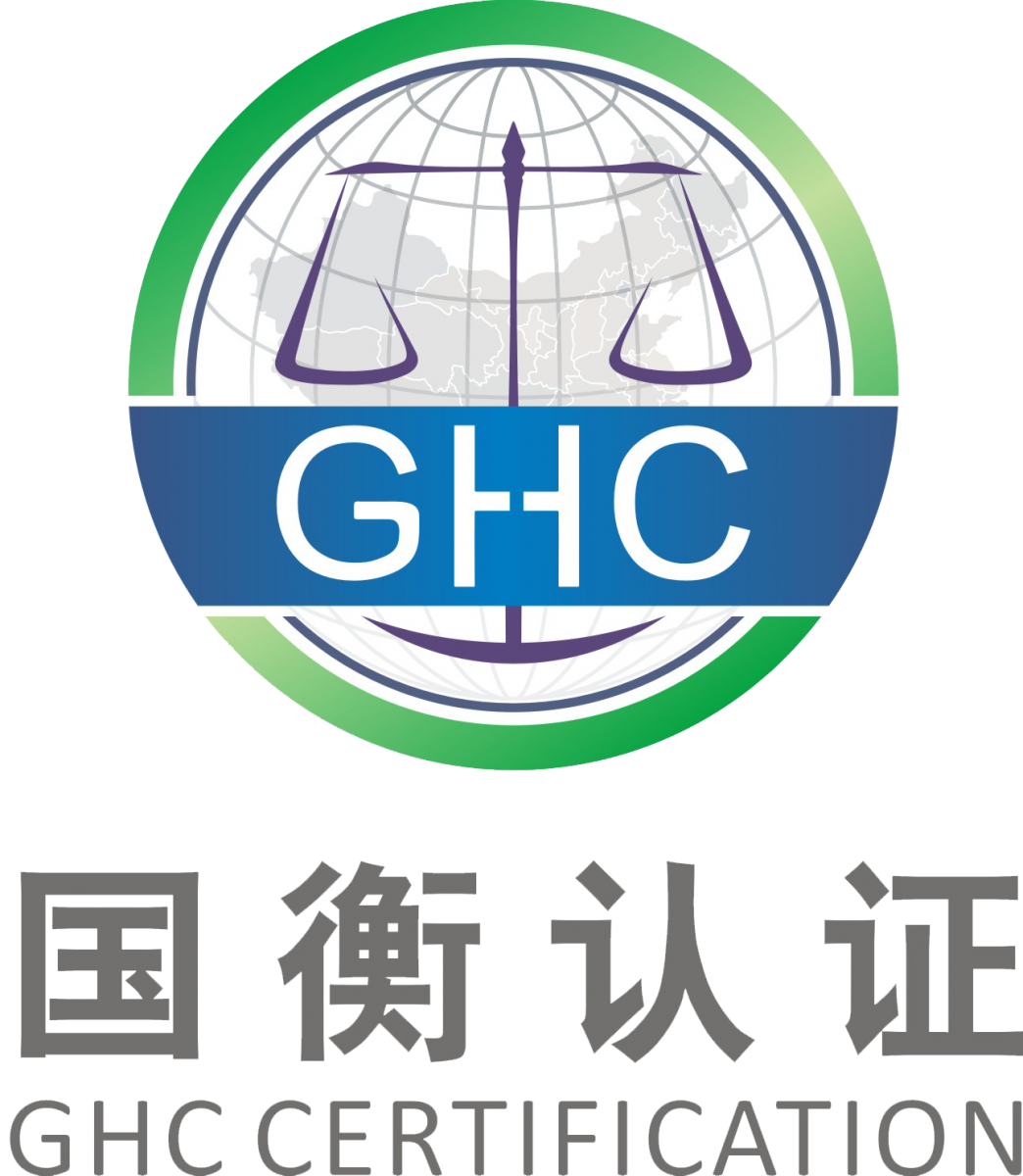 深圳国衡认证有限公司