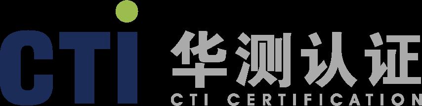 深圳华测国际认证有限公司