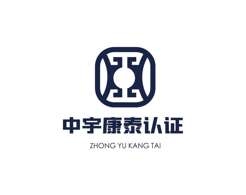 中宇康泰认证有限公司