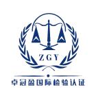 北京卓冠盈国际检验认证服务有限公司