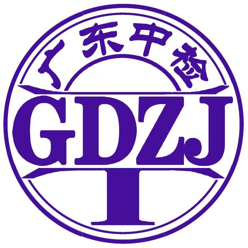 广东中检(GDZJ)